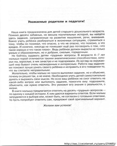 10_istorii_worldofchildren.ru.page04 (560x700, 247Kb)