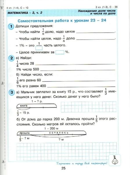 Гдз по Математике 4 Класс Самостоятельная Работа Петерсон 1 Вариант Ответы