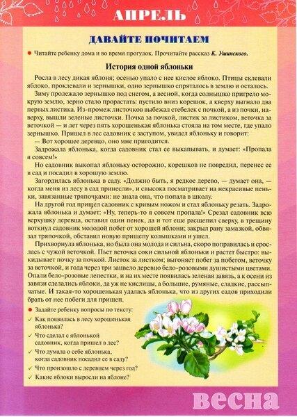 aprel_htm_m4e852d2a.jpg