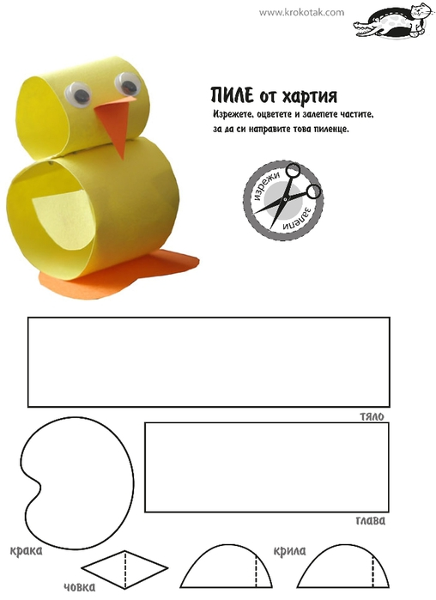 бумажные фигурки (4) (508x700, 86Kb)