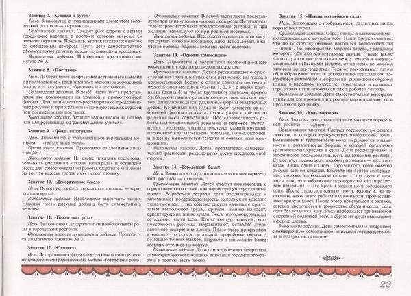 Городецкая роспись0024 (700x503, 320Kb)
