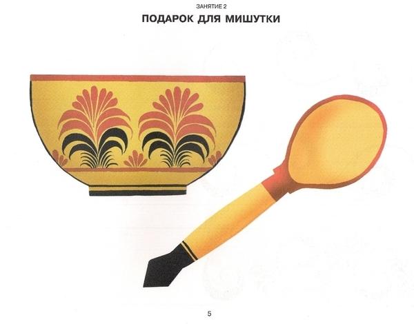 Хохломская роспись0006 (700x548, 156Kb)