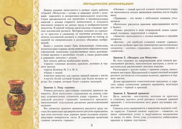 Хохломская роспись0003 (700x496, 320Kb)