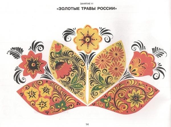 Хохломская роспись0015 (700x521, 278Kb)