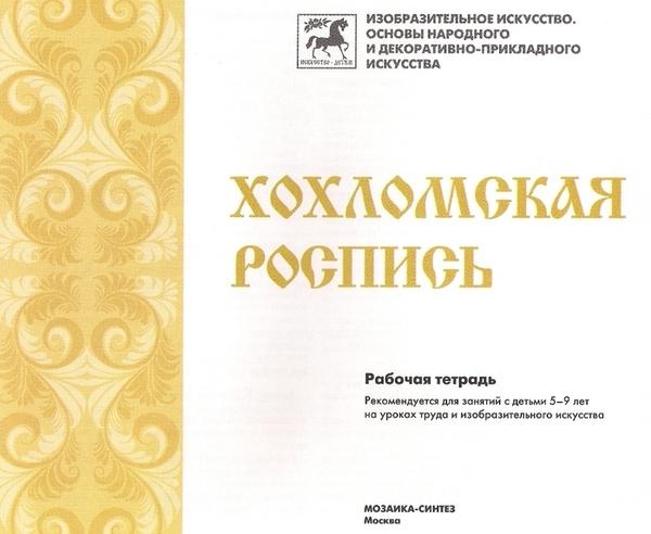 Хохломская роспись0002 (700x573, 229Kb)