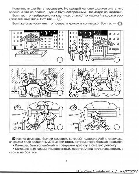 10_istorii_worldofchildren.ru.page08 (560x700, 291Kb)