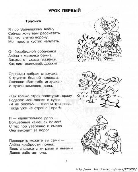10_istorii_worldofchildren.ru.page06 (560x700, 250Kb)