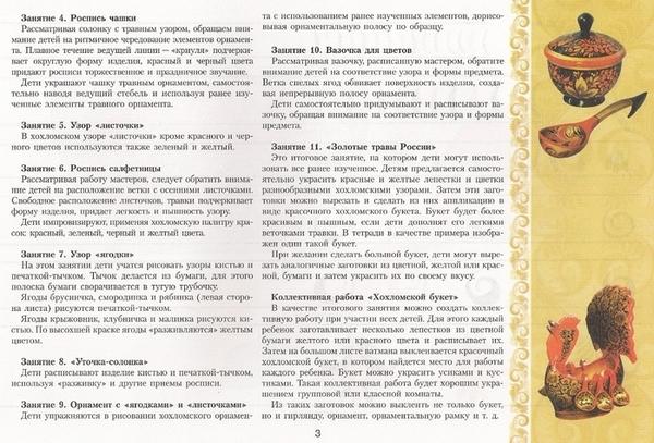 Хохломская роспись0004 (700x474, 311Kb)