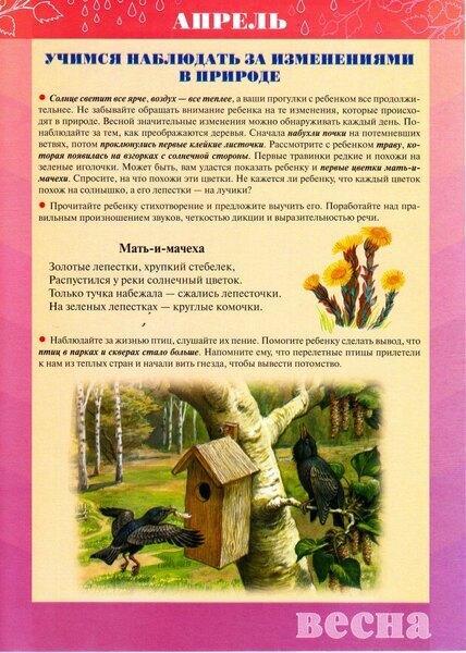 aprel_htm_7862340d.jpg