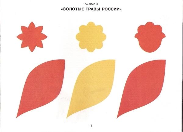 Хохломская роспись0016 (700x506, 141Kb)