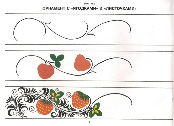 Хохломская роспись0013 (700x507, 173Kb)