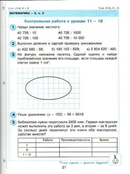 0023 (522x700, 208Kb)