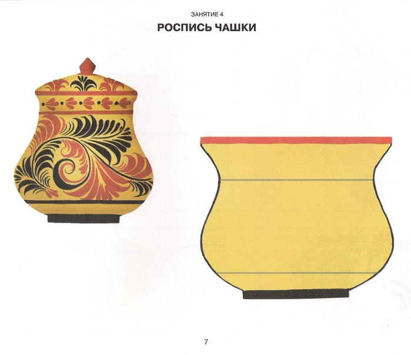 Хохломская роспись0008 (700x603, 203Kb)