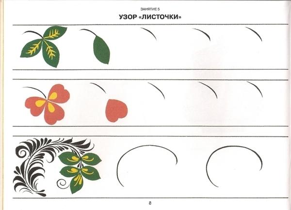 Хохломская роспись0009 (700x506, 165Kb)