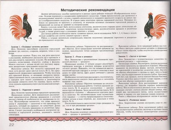 Городецкая роспись0023 (700x530, 344Kb)