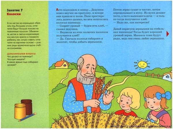 Krugochki_i_tsetochki-14 (700x522, 303Kb)