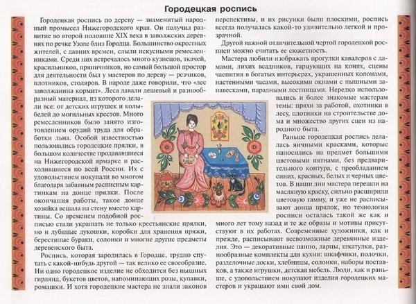 Городецкая роспись0025 (700x510, 356Kb)